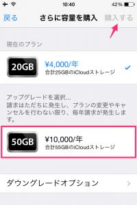 50GBプラン
