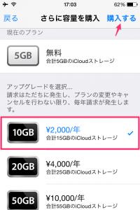 10GB購入