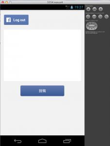 facebookへの投稿画面