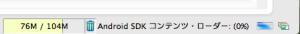 Android SDK コンテンツ・ローダー 0%